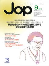 JOP/矯正臨床ジャーナル 2016年9月号