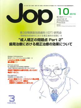 JOP/矯正臨床ジャーナル 2016年10月号