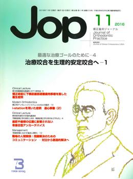 JOP/矯正臨床ジャーナル 2016年11月号