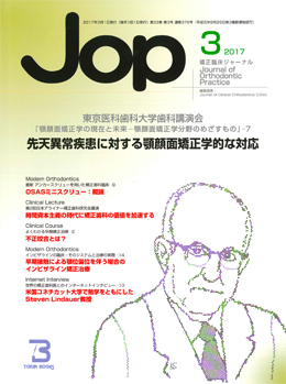 JOP/矯正臨床ジャーナル 2017年3月号