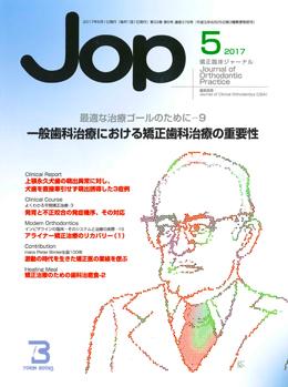 JOP/矯正臨床ジャーナル 2017年5月号