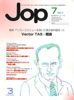 JOP/矯正臨床ジャーナル 2017年7月号