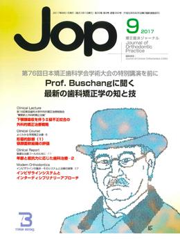 JOP/矯正臨床ジャーナル 2017年9月号