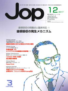 JOP/矯正臨床ジャーナル 2017年12月号