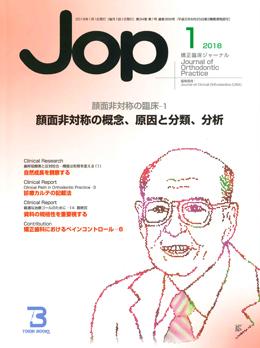 JOP/矯正臨床ジャーナル 2018年1月号