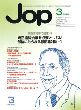 JOP/矯正臨床ジャーナル 2018年3月号