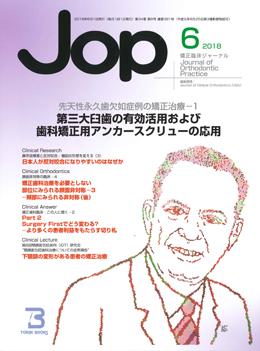JOP/矯正臨床ジャーナル 2018年6月号