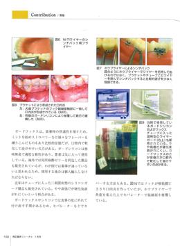 JOP/矯正臨床ジャーナル 2018年7月号