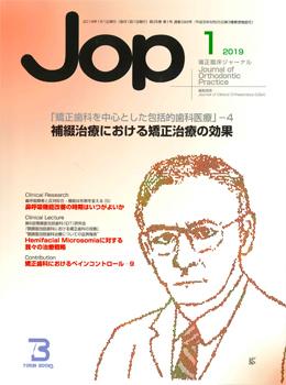 JOP/矯正臨床ジャーナル 2019年1月号