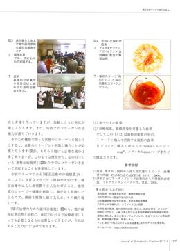 JOP/矯正臨床ジャーナル 2017年4月号