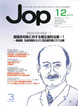 JOP/矯正臨床ジャーナル 2018年12月号