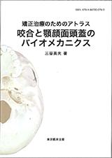 咬合と顎顔面頭蓋のメカニクス