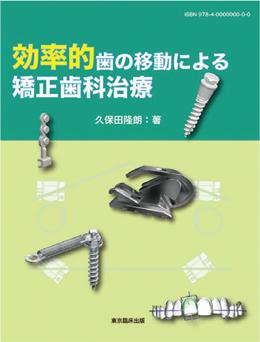 効率的歯の移動