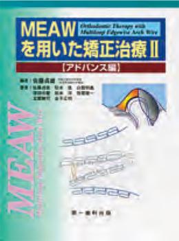 MEAWアドバンス編