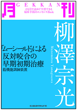 月刊柳澤宗光