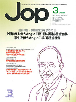JOP/矯正臨床ジャーナル 2019年3月号