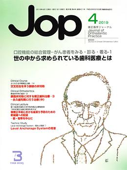 JOP/矯正臨床ジャーナル 2019年4月号