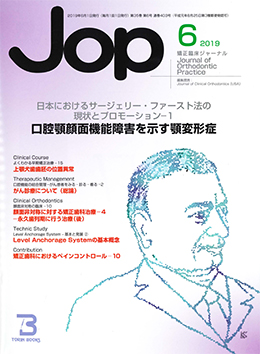 JOP/矯正臨床ジャーナル 2019年6月号