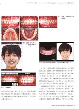 JOP/矯正臨床ジャーナル 2019年5月号