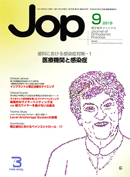 JOP/矯正臨床ジャーナル 2019年9月号