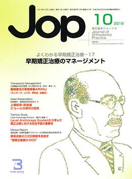 JOP/矯正臨床ジャーナル 2019年10月号
