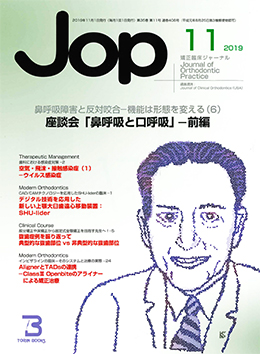 JOP/矯正臨床ジャーナル 2019年11月号