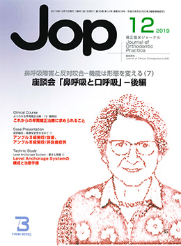 JOP/矯正臨床ジャーナル 2019年12月号