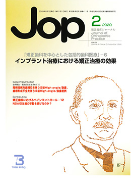 JOP/矯正臨床ジャーナル 2020年2月号