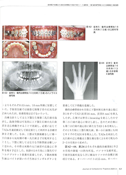 JOP/矯正臨床ジャーナル 2020年3月号