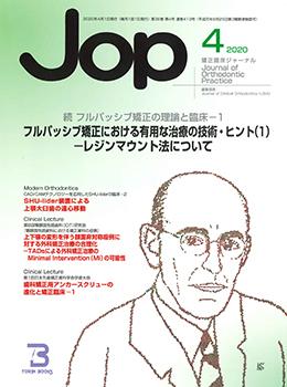 JOP/矯正臨床ジャーナル 2020年4月号