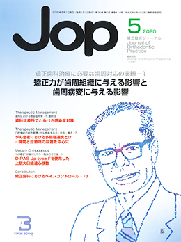 JOP/矯正臨床ジャーナル 2020年5月号