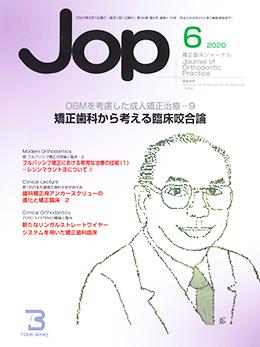 JOP/矯正臨床ジャーナル 2020年6月号