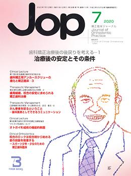 JOP/矯正臨床ジャーナル 2020年7月号
