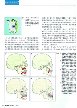 JOP/矯正臨床ジャーナル 2020年8月号