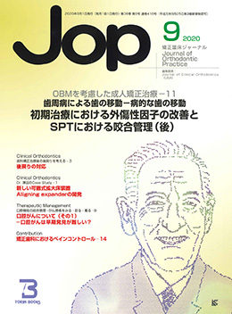 JOP/矯正臨床ジャーナル 2020年9月号