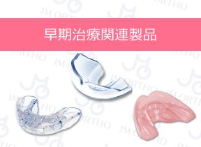 早期矯正治療関連製品