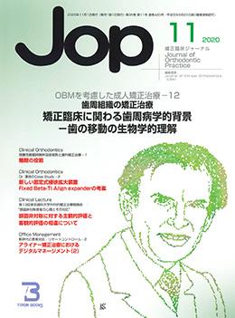 JOP/矯正臨床ジャーナル 2020年11月号
