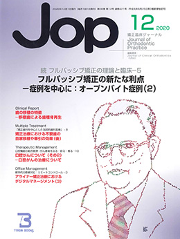 JOP/矯正臨床ジャーナル 2020年12月号