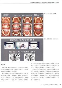 JOP/矯正臨床ジャーナル 2021年1月号