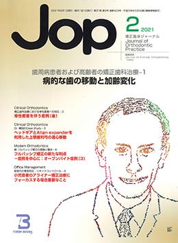 JOP/矯正臨床ジャーナル 2021年2月号