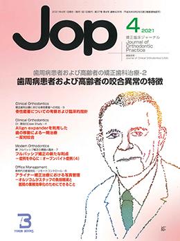 JOP/矯正臨床ジャーナル 2021年4月号