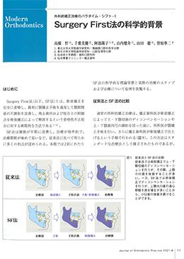 JOP/矯正臨床ジャーナル 2021年6月号
