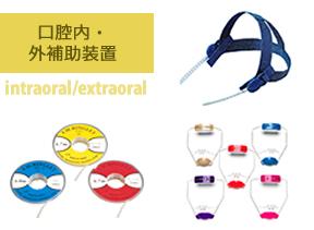 口腔内・外補助装置