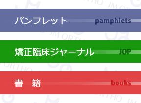 パンフレット・JOP・書籍