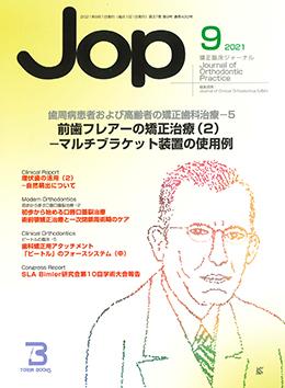 JOP/矯正臨床ジャーナル 2021年9月号
