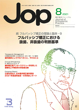 JOP/矯正臨床ジャーナル 2021年8月号