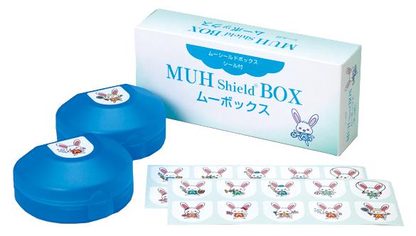 ムーシールドBOX青
