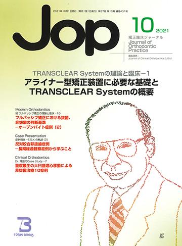 JOP/矯正臨床ジャーナル 2021年10月号
